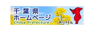 千葉県のホームページ